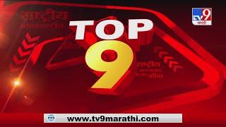 TOP 9 News | टॉप 9 न्यूज  | 7.30 PM | 9 December 2020-TV9