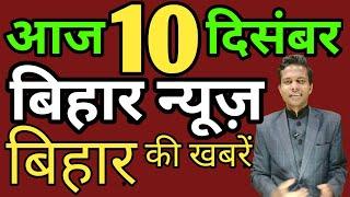 10 December 2020 | Top 20 News Of Bihar | Seemanchal news | Mithilanchal news | Bihar News,