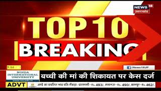 Top 10 Breaking News | Aaj Ki Taja Khabar | 10 December 2020 | News18 UP