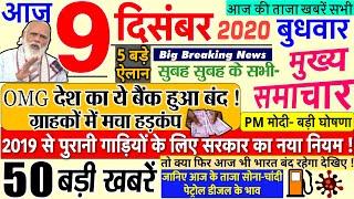 Today Breaking News ! आज 9 दिसंबर 2020 के मुख्य समाचार बड़ी खबरें PM Modi News, rule #SBI, UP, Bihar