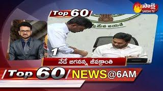 Sakshi Speed News | News@60 | Top Headlines@6AM - 10th December 2020 | Sakshi TV