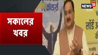 Morning News: আজকের বিশেষ খবর| 9th December 2020| Top Headlines| News18 Bangla