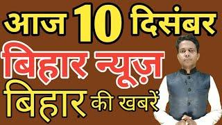 09 December 2020 | Top 20 News Of Bihar | Seemanchal news | Mithilanchal news | Bihar News,