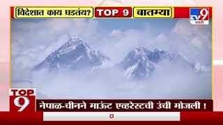 TOP 9 News | आंतरराष्ट्रीय टॉप 9 न्यूज | 9 PM | 8 December 2020-TV9
