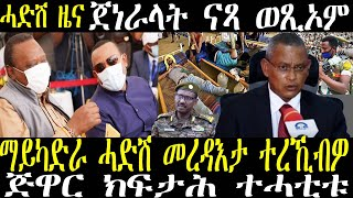ሓድሽ ዜና ትግርኛ tigrigna breaking news december 9 2020
