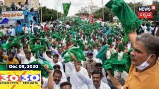 30 Minutes 30 News | Kannada Top 30 Evening Headlines  | December 9, 2020