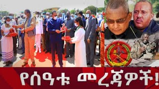 "Ethiopia,""ሰበር መረጃ"" የዕለቱ ዜና Daily Breaking news December 9, 2020"