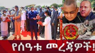 "Ethiopia,""ሰበር መረጃ"" የዕለቱ ዜና Daily Breaking news December 9, 2020"