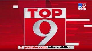 TOP 9 News | टॉप 9 न्यूज  | 9 AM | 9 December 2020-TV9