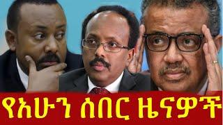 Ethiopia Breaking News: Latest Ethiopian News December 9 2020 Today (መታየት ያለበት) | AddisPLUS Official