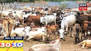 30 Minutes 30 News | Kannada Top 30 Headlines Of The Day | December 9, 2020