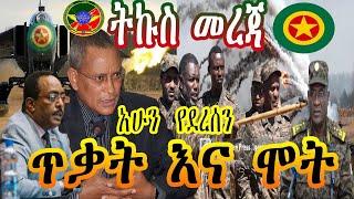Ethiopia:  DW Amharic News ዜና | ሰበር መረጃ | ዛሬ Dec 9, 2020 | Zehabesha | Abel Birhanu