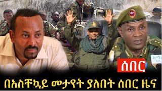 Ethiopia News (መታየት ያለበት) Latest Breaking News Today December 9 2020 | AddisPLUS Official