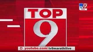 TOP 9 News | टॉप 9 न्यूज  | 9 AM | 10 December 2020-TV9