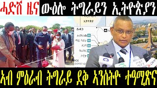 ሓድሽ ዜና ትግርኛ breaking news voa tigrigna december 9 2020