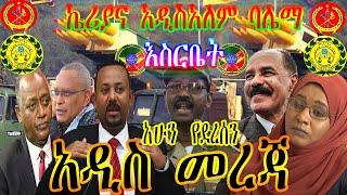 Ethiopia:  VOA Amharic News ዜና | ሰበር መረጃ | ዛሬ Dec 9, 2020 | Zehabesha | Abel Birhanu
