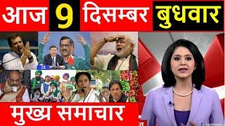 Today 9 dec Breaking News || 9 दिसंबर बुधवार #मुख्य_समाचार बड़ी खबरें PM Modi, SBI, Jio, mgk news