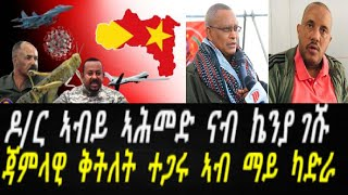 ሓዲሽ ዜና  ትግርኛ  tigrigna breaking news  december 9 2020