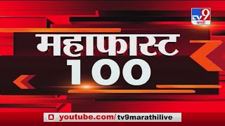 MahaFast News 100 | महाफास्ट न्यूज 100 | 7 AM | 9 December 2020-TV9
