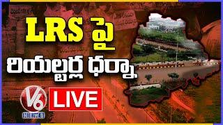 Hyderabad Realtors Protest Against LRS LIVE | Indira Park, Hyderabad | V6 News