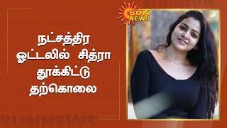 சின்னத்திரை நடிகை சித்ரா தூக்கிட்டு தற்கொலை | Sun News