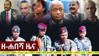 Ethiopia: ዘ-ሐበሻ የዕለቱ ዜና | Zehabesha Daily News December 8, 2020