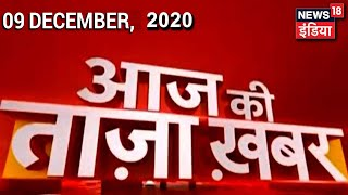Evening News: आज की ताजा खबर |9th December 2020 | Top Headlines | News18 India