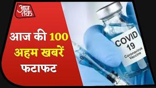 Hindi News Live:  देश-दुनिया की इस वक्त की 100 बड़ी खबरें I Shatak Aaj Tak I Top 100 I Dec 9, 2020