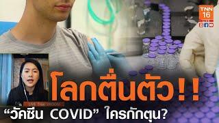 """โลกตื่นตัว!!  """"วัคซีน COVID"""" ใครกักตุน? l TNN News ข่าวเช้า วันพฤหัสบดีที่ 10 ธันวาคม 2563"""