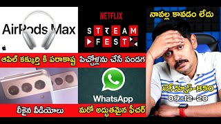 Telugu TechNews 850: Apple AirPods Max launched in India, WhatsApp new useful feature, OnePlus 9 Pro