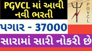 PGVCL ભરતી 2020 || PGVCL bharti 2020 || pgvcl Recruitment 2020