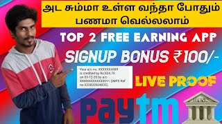 Best Earning Gaming App 2020😍😍😍 | Earn Free Paytm Cash Withour Investment | Play And Win