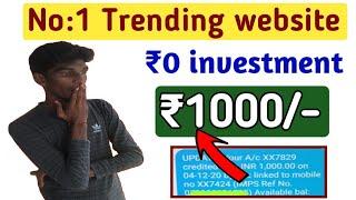 Earn money online 2020 in tamil 🔥🔥 money Earning app tamil 2020 🔥🔥 money app tamilan