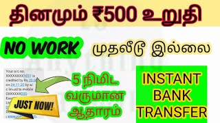 Best new earning app without investment 2020 tamil