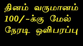 earn money online without investment, data entry jobs live stream Tamil