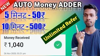 AUTO Money ADDER Trick | 500₹+500₹+500₹ Unlimited Paytm Cash | Best Paytm Cash Earning App ||