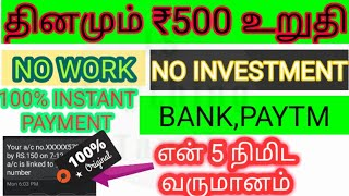 HOW TO EARN MONEY ONLINE WITHOUT INVESTMENT 2020 IN TAMIL | PAYTM AND BANK TRANSFER