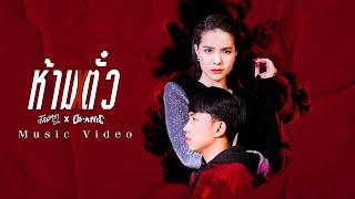 ห้ามตั๋ว - มีนตรา อินทิรา Feat. OG-ANIC 【MUSIC VIDEO】