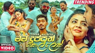 Mama Duppath Kollek (මම දුප්පත් කොල්ලෙක්) - Sahan Malintha Official Music Video 2020