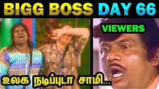 BIGG BOSS TROLL TODAY TRENDING DAY 66 | 9TH DECEMBER 2020 | ARCHANA NISHA CRYING