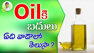 Oil Free Cooking | Healthy Cooking Substitutes For Oil | Manthena Satyanarayana Raju Videos