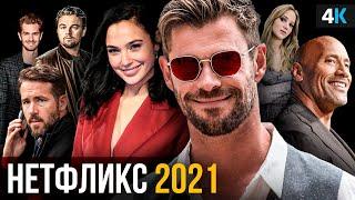 Фильмы Netflix 2021. Прощай кинотеатры?
