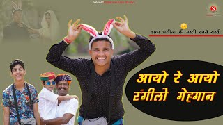 आयो रे आयो रंगीलो मेहमान काका भतीजा न्यू कॉमेडी 2021 | Pankaj Sharma Comedy - शर्मा फिल्म स्टूडियो