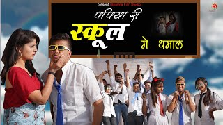 पपिया री स्कूल में धमाल 2021 | Pankaj Sharma New Comedy - Papiya Ri School | Sharma Film Studio