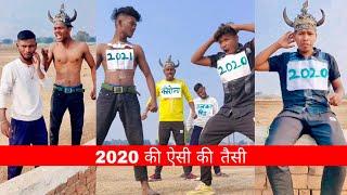 2020 की ऐसी की तैसी 😠 || new year special comedy video.