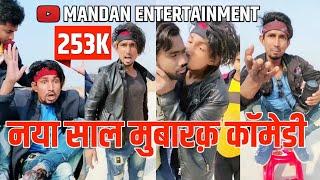 नया साल मुबारक || Mani Meraj Comedy Video 2021 || Mandan Entertainment || Episode_33