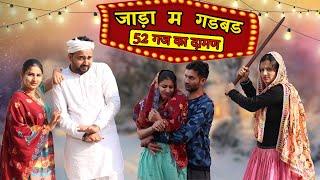 52 गज का दामण || जाड़ा म गडबड || Haryanvi Comedy 2021 Armaan Malik || Jugadi Balak