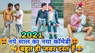 2021 का नया कॉमेडी😂, Mani meraj snack video, vikku goswami tiktok, comedy video, funny latest Videos