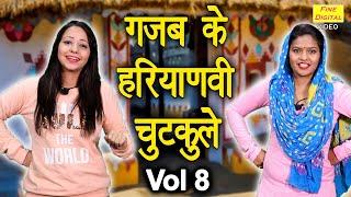 गजब के हरियाणवी चुटकुले Vol 8 || New Haryanvi Jokes 2021 || Haryanvi Comedy
