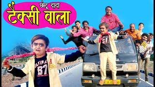 CHOTU DADA TAXI WALA | छोटू दादा टैक्सी वाला | Khandeshi Hindi Comedy | Chotu Dada comedy 2021